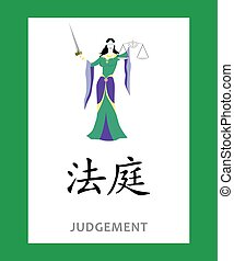 the hieroglyph JUDGEMENT - illustration - concept with...