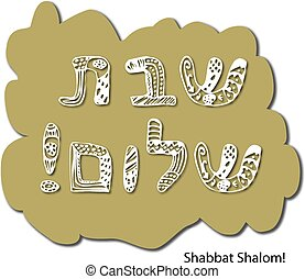 The inscription in Hebrew Shabbat Shalom style doodle....