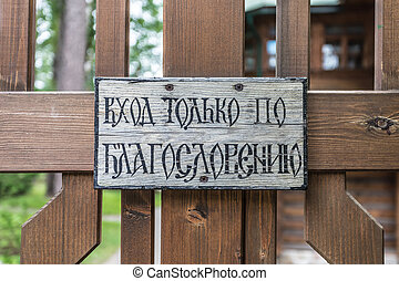 The plate on the wooden fence doorway with the inscription...