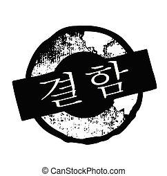 timbre, coréen, défaut
