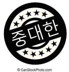timbre, coréen, important