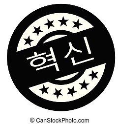 timbre, coréen, innovation