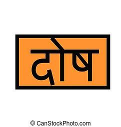 timbre, hindi, défaut