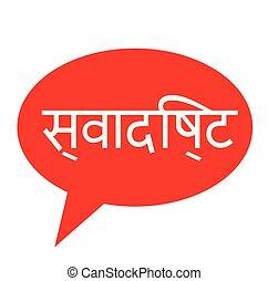 timbre, hindi, délicieux