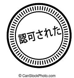 timbre, japonaise, autorisé