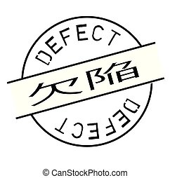 timbre, japonaise, défaut