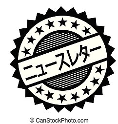 timbre, newsletter, japonaise