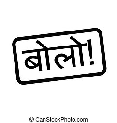 timbre, parler, hindi, haut
