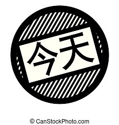 today black stamp in chinese language. Sign, label, sticker