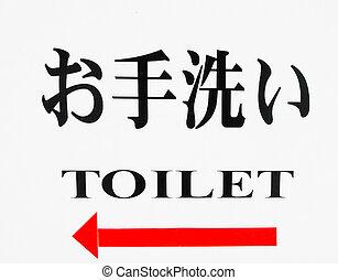 toilette, indikator, zweisprachig