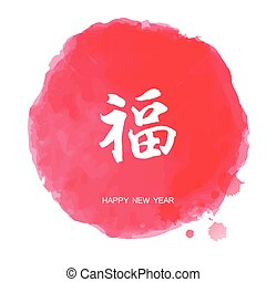 tradicional, fortuna, bom, palavra, chinês