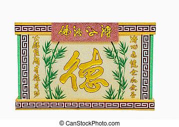 Chinese style wall