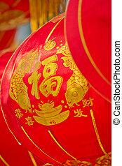 Traditional Red Chinese Lantern In xi'an, China