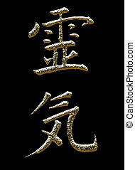 Traditional Reiki Symbols in a Gold Distressed Metal Effect (illustration)