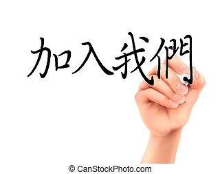 traditionnel, mots, joindre, nous, chinois