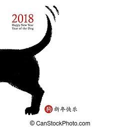 translation:, chinesisches , jahr, ihr, design., schwanz, 2018, neu , glücklich, symbol., hand, jahr, gezeichnet, wagging, karte, ikone, dog., hund, wunsch, hund, vektor, hieroglyphen, tierkreis