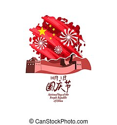 Happy National Day of  People's Republic of China - ...