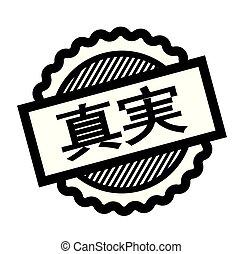 truth black stamp in japanese language. Sign, label, sticker
