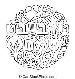 Tu Bishvat coloring page - Tu bishvat - New Year for Trees,...