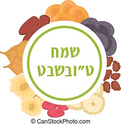 Tu Bishvat greeting card, frame for text. Jewish holiday, new year of trees. Dried fruits template  your design. Vector illustration