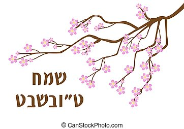 Tu Bishvat greeting card, poster. Jewish holiday, new year of trees. Blooming tree. Vector illustration.