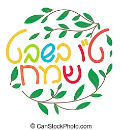 Tu bishvat - New Year for Trees, Jewish holiday. Text Happy...