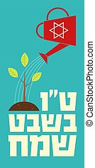 tu bishvat turquoise vertical banner - Vector retro styled...