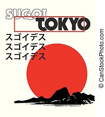 "Typography slogan with japan sun vector for t shirt printing and embroidery. Sign on japanese ""It is amazing"""