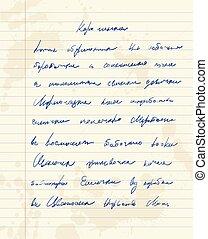 Unidentified handwriting scribble