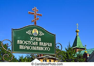 (until, andrew., 使徒, 1946, cranz), 大聖堂, zelenogradsk, ロシア