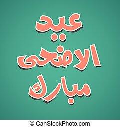 Eid ul Adha Mubarak - Urdu Arabic Islamic calligraphy of...