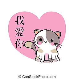 Valentines day congratulation card with cartoon cute smiley kitten and pink heart with text in chinese I love you. Funny and lovely neco cat greeting card. Love design. Vector illustration.