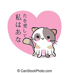 Valentines day congratulation card with cartoon cute smiley kitten and pink heart with text in japanese I love you. Funny and lovely neco cat greeting card. Love design. Vector illustration.
