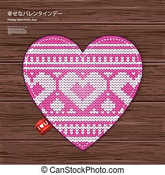 Valentines kniited heart on a wood background