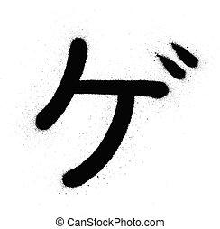 vaporisé, sur, caractère, japonaise, ge, graffiti, noir, ...
