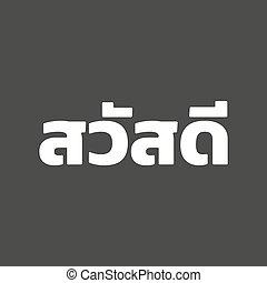 vecteur, langue, hello!, isolé, texte thaïlandais, illustration