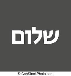vecteur, langue, isolé, hébreu, bonjour, texte, illustration