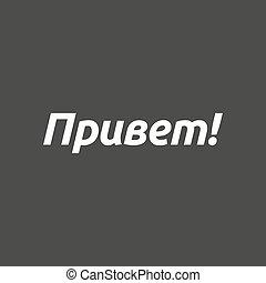vecteur, langue russe, isolé, bonjour, texte, illustration