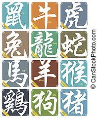 Vector 12 Chinese zodiac signs set