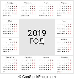 Vector calendar 2019 (Russian version)