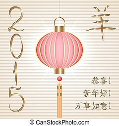 Vector chinese new year 2015 greeting card