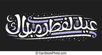 Vector greeting card for Eid ul-Fitr, flyer with curly calligraphic font, decorative flourishes, old hanging lanterns and confetti, swirly brush script for words eid al fitr mubarak in arabic on black