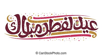 Vector greeting card for Eid ul-Fitr, flyer with curly calligraphic font, decorative flourishes, old hanging lanterns and confetti, swirly brush script for words eid al fitr mubarak in arabic on white