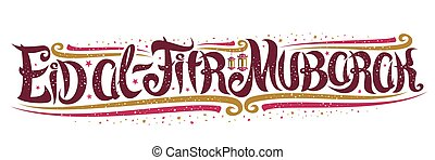 Vector greeting card for Eid ul-Fitr, template with curly calligraphic font, decorative art flourishes, old hanging lanterns and confetti, swirly brush script for words eid al fitr mubarak on white.