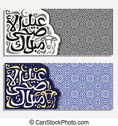 Vector greeting cards for Eid ul-Adha Mubarak - Vector...