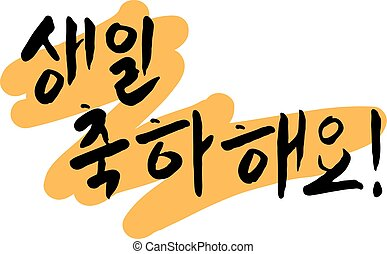 vector happy birthday greeting lettering in korean