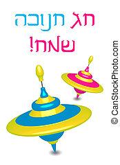 """Happy Hanukkah"" card"