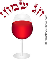 """Vector """"Happy holiday!"""" card (Hebrew)"""