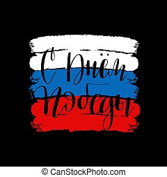 Victory Day in Russian. 9th May. - Vector holiday card...