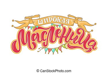 Vector illustration for traditional Russian festival Maslenitsa. Hand-drawn lettering for cards, posters, and any type of artwork for the holiday Carnival. Russian translation wide Shrovetide.